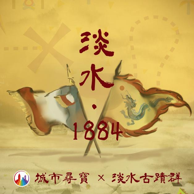 淡水.1884 - 城市尋寶 x 淡水古蹟群